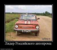 "Машина ""Запорожец"""
