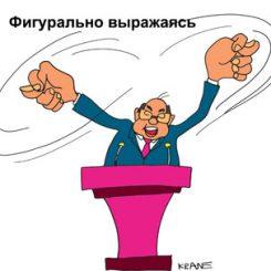 Народный избранник